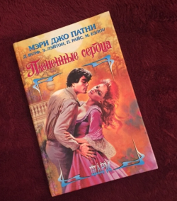 Russian or Bulgarian Captured Hearts