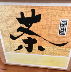 Tea kanji
